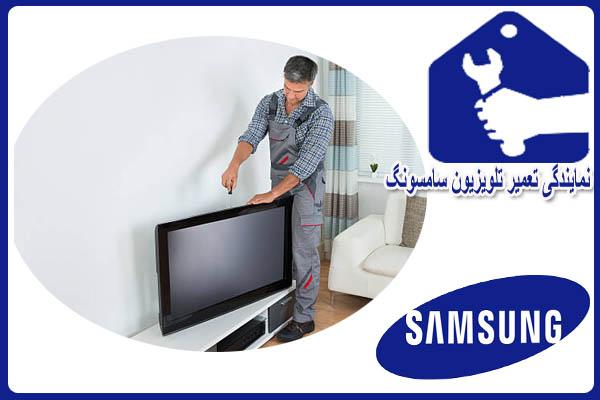 تعمیر تلویزیون سامسونگ در منزل